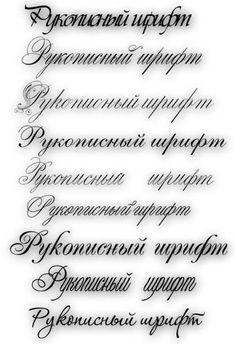 рукописные русские шрифты кириллицы