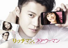 Rich man, Poor woman (リッチマン、プアウーマン) / 2012.07.09~2012.09.17 / Fuji TV / Japan