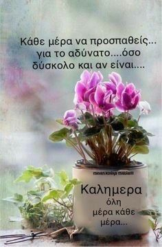 Night Pictures, Greek Words, Good Morning Good Night, Greek Quotes, Beautiful Pictures, Cards, Decoupage, Spiritual, Coffee