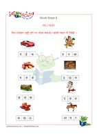 Hindi Worksheets, Grammar Worksheets, Apple Clip Art, Hindi Language Learning, Color Crayons, Fun Group, Learning To Write, Group Activities, Primary School
