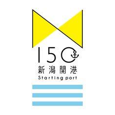新潟開港150周年のロゴマーク。  新潟は、1869年1月1日に、佐渡夷港(現在の両津港)を補助港として開� Logo Word, Typo Logo, Logo Branding, Branding Design, Chinese Fonts Design, Japanese Graphic Design, Dynamic Logo, Typographie Logo, Japan Logo