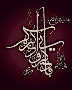 Arabic calligraphy ..... إذكرونى اذكركم واشكروا لى ولا تكفرون
