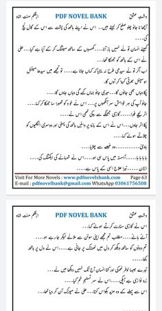 Quotes From Novels, Urdu Novels, Deep Thoughts, Addiction, Bullet Journal
