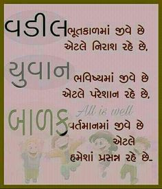 198 Best Gujarati Suvichar Images Gujarati Quotes Hindi Quotes