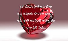 Love Quotes in Telugu with images - BetterLYF Some Love Quotes, Love You Quotes For Him, Love Quotes For Boyfriend, Best Love Quotes, Love Yourself Quotes, Love Quotes In Telugu, Telugu Inspirational Quotes, Life Lesson Quotes, Life Lessons