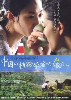 中国の植物学者の娘たち (2006)