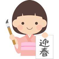 書き初めをする女の子(賀正・迎春)
