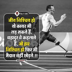 #Dilsedeshi #hindi #suvichar #quotes #thought Chankya Quotes Hindi, Inspirational Quotes In Hindi, Motivational Picture Quotes, Inspiring Quotes About Life, Life Lesson Quotes, Life Quotes, Life Lessons, Bad Quotes, Army Quotes