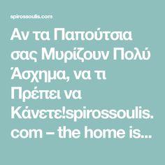 Αν τα Παπούτσια σας Μυρίζουν Πολύ Άσχημα, να τι Πρέπει να Κάνετε!spirossoulis.com – the home issue