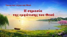 Ύμνος των λόγων του Θεού | Η σημασία της εμφάνισης του Θεού Christian Skits, Tagalog, Singing, Songs, World, Youtube, Milan, Poetry, Musica