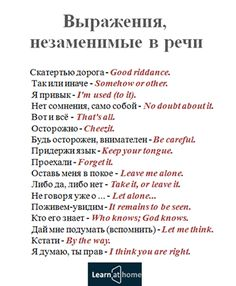 Незаменимы выражения для английской речи #english #vocabularty #английский #англорусскийсловарь English Speech, English Phrases, English Idioms, English Lessons, English Vocabulary, English Grammar, Teaching English, English Language, Better English