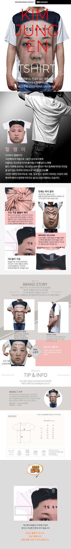 최고존엄 김정은 티셔츠 넘버파이브 만들기 - 프린팅 랩 [캔버스티] - 단독
