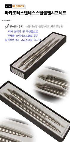 KLPKOREA INC [KL03055/파카조터스텐레스스틸볼펜샤프세트/단체/홍보/로고인쇄가능]