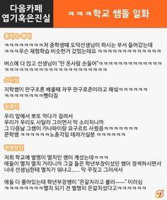 댓글헌터45편_쌤들 일화모음_3