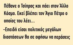 Πέθανε ο Τσίπρας και πάει στον Άλλο Κόσμο. Εκεί βλέπει τον Αγιο Πέτρο ο οποίος του λέει…. Funny Greek Quotes, Irish Quotes, Humor, Math, Words, Humour, Math Resources, Funny Photos, Funny Humor