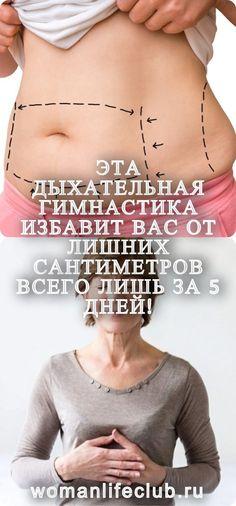 ЭТА ДЫХАТЕЛЬНАЯ ГИМНАСТИКА ИЗБАВИТ ВАС ОТ ЛИШНИХ САНТИМЕТРОВ ВСЕГО ЛИШЬ ЗА 5 ДНЕЙ! Health Diet, Health Fitness, Detox Your Body, Keep Fit, Best Diets, Beauty Routines, Personal Trainer, Yoga Fitness, Health And Beauty