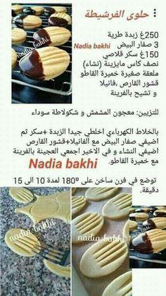 Arabic Sweets, Arabic Food, French Macaroon Recipes, Tunisian Food, Cake Recipes, Dessert Recipes, Algerian Recipes, Delicious Desserts, Yummy Food