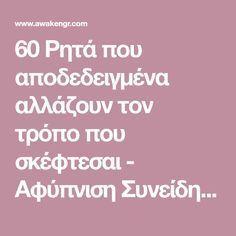 60 Ρητά που αποδεδειγμένα αλλάζουν τον τρόπο που σκέφτεσαι - Αφύπνιση Συνείδησης Psychology, Words, Quotes, Life, Greek Gods, Psicologia, Quotations, Quote, Shut Up Quotes