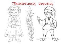 sofiaadamoubooks: ΠΑΡΑΔΟΣΙΑΚΕΣ ΦΟΡΕΣΙΕΣ