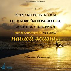 «Когда мы испытываем состояние благодарности, достаток становится неотъемлемой частью нашей жизни» — Николай Латанский  ПРОРЫВ К УСПЕХУ™ http://www.latansky.com/proryv/