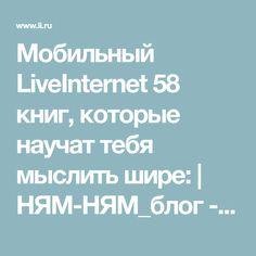 Мобильный LiveInternet 58 книг, которые научат тебя мыслить шире:   НЯМ-НЯМ_блог - Дневник НЯМ-НЯМ_блог   Education, Reading, Books, Posters, Illustrations, Iphone, Libros, Word Reading, Poster