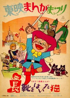 『長靴をはいた猫 (1969) ~ 邦画 アニメ ~』 Puss 'n Boots (Toei Animation, 1969) #ToeiDoga #animation #Pero