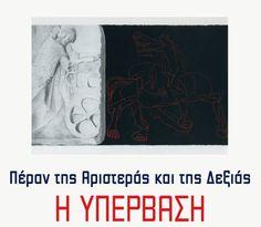 """Διαγωνισμός IANOS για αντίτυπα από το νέο βιβλίο του Γιώργου Καραμπελιά """"Πέραν της Αριστεράς και της Δεξιάς"""": Η Υπέρβαση - https://www.saveandwin.gr/diagonismoi-sw/diagonismos-ianos-gia-antitypa-apo-to-neo-vivlio-tou-giorgou-karampelia/"""
