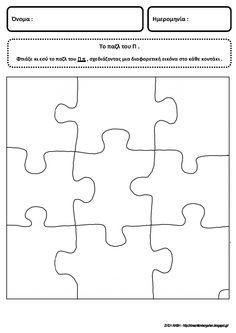 Το νέο νηπιαγωγείο που ονειρεύομαι : Το γράμμα Π π και το πολύχρωμο παζλ του Πάρη Greek Alphabet, Literacy, Activities, Math, Blog, Printables, Games, Note Cards, Manualidades