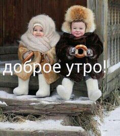 Russian kiddos all bundled up. I Am Beautiful, Beautiful Children, Russian Jokes, Bless The Child, Sweet Couple, Cheer Up, Humor, Good Mood, First World