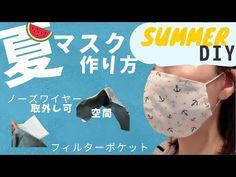 【夏用立体マスクの作り方】アップしました!ワイヤー取外し可能・フィルターポケットあり   面倒くさがりリナママの入園・入学グッズ 作り方 Sewing, Summer, Crafts, Handmade, Mascaras, Dressmaking, Summer Time, Manualidades, Summer Recipes