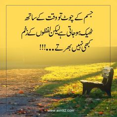 Emotional Quotes With Images, Urdu Quotes With Images, Best Quotes In Urdu, Love Poetry Images, Poetry Pic, Love Quotes Poetry, Urdu Poetry, Muslim Love Quotes, Islamic Love Quotes