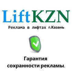 Гарантия эффективности.  ✔ Гарантия сохранности рекламы.  Реклама в лифтах в г.Казань. тел.: (843) 2-393-789  http://liftkzn.ru  #казань #liftkzn #kzn #kazan #реклама