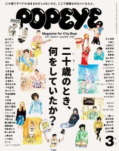 『POPEYE』最新号は「二十歳のとき、何をしていたか?」特集。笑福亭鶴瓶やリリー・フランキーら33名が登場 [T-SITE]
