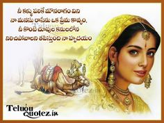 Telugu Quotes on Love Love Quotes In Telugu, Indian Artwork, Life Quotes, Wonder Woman, Lady, Cute, Krishna, Paintings, Traditional