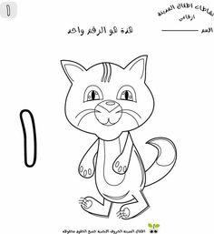 76 Best اوراق عمل ارقام عربية Images Arabic Worksheets Learning Arabic Teach Arabic