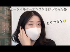 コーヒーフィルターでマスクを作ってみた☕️ Make a mask with a paper filter Diy Mask, Diy Face Mask, Mask Making, Health Remedies, Diy Paper, Sewing Crafts, Filters, Diy And Crafts, Health Care