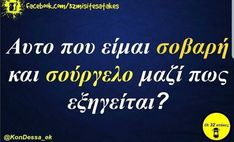 Best Quotes, Funny Quotes, Nice Quotes, Greek Quotes, Funny Facts, Wisdom Quotes, My Books, Jokes, Lol