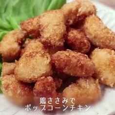 【めちゃうまレシピ✨】鶏ささみでポップコーンチキン