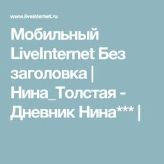 Мобильный LiveInternet Без заголовка | Нина_Толстая - Дневник Нина*** |