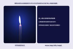 Download the World Suicide Prevention Day Light a Candle near a Window in Chinese (Taiwan) https://www.iasp.info/wspd/light_a_candle_on_wspd_at_8PM.php#chinese_taiwan