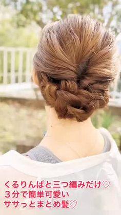 とても簡単なのでぜひ!#ヘアアレンジ #hair Hair, Beauty, Fashion, Moda, Fashion Styles, Beauty Illustration, Fashion Illustrations, Strengthen Hair