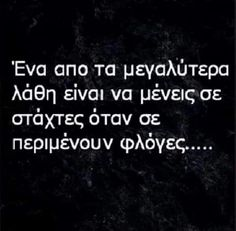 Μέγα λάθος. Brainy Quotes, My Life Quotes, Smart Quotes, Crush Quotes, Wisdom Quotes, Words Quotes, Funny Quotes, Sayings, The Words