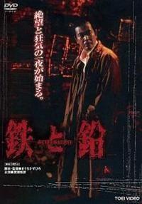 ★★★ 鉄と鉛 - ツタヤディスカス/TSUTAYA DISCAS - 宅配DVDレンタル