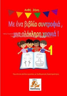 FlipSnack | Με ένα βιβλίο συντροφιά , μια ολόκληρη χρονιά , 1 , διαφημιστική by Ανθή Ζήση
