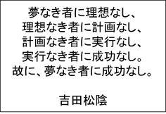 吉田松陰 Words Quotes, Life Quotes, Sayings, Common Quotes, Witty Remarks, Japanese Quotes, Word Board, Positive Words, Favorite Words