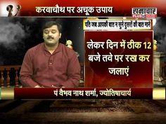 Karva Chauth Par Kare Chamatkari Saubhagya Vardhak Upay, करवाचौथ पर करे ...