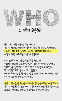 강원국 교수의 글쓰기 비법 10가지 Pretty Words, Cool Words, Life Skills, Life Lessons, Seo Jin, Korean Quotes, Writing Exercises, Writing Skills, Drawing Tips