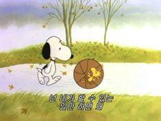 [바이가니 : BY GANI] 찰리브라운과 스누피 (The Charlie Brown And Snoopy) : 원제 피너츠 (Peanuts) 명장면 명대사모음 : 네이버 블로그 Snoopy Wallpaper, Iphone Wallpaper, Esther Loves You, Charlie Brown And Snoopy, Peanuts Snoopy, Art For Kids, Like4like, Childhood, Animation