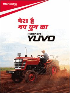 Mahindra Tractor Price Specifications Offers in India Tractor Price, New Tractor, Mahindra Tractor, Super Turbo, Tractor Implements, Air Filter, Tractors, Portal, Engine
