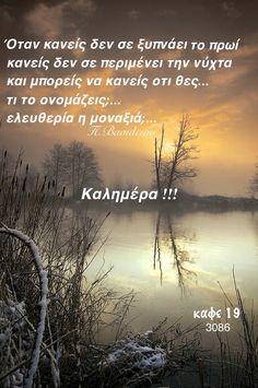 Good Morning, Poems, Night, Buen Dia, Bonjour, Poetry, Bom Dia, Verses